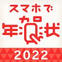 スマホで年賀状 2022 年賀状 アプリ