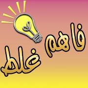 فاهم غلط