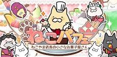 ねこパフェ ~ねこやま店長の小さなお菓子屋さん~のおすすめ画像1