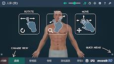 人体 (男)インタラクティブな教育用3Dのおすすめ画像1