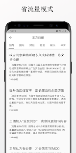 u5927u9a6cu62a5u7eb8 | u9a6cu6765u897fu4e9au65b0u95fb Malaysia Chinese News & Newspaper 8.40.0 Screenshots 5