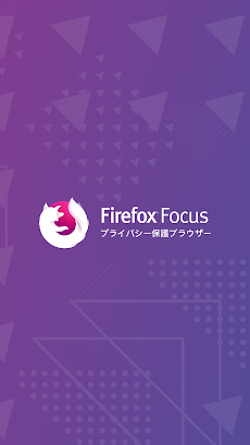 Firefox Focus: プライバシー保護ブラウザーのおすすめ画像4