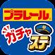 プラレール「ガチャッと!アクションステーション」 - Androidアプリ
