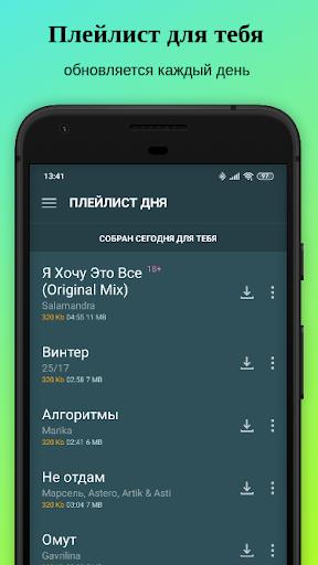 Zaycev.Net: online music. Even when you offline apktram screenshots 5