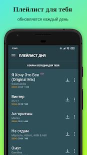 Zaycev.Net: online music. Even when you offline 7.17.2 Screenshots 5