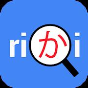 Japanese Dictionary Rikai