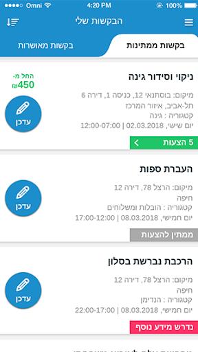 WeFix (Israel) apktram screenshots 4
