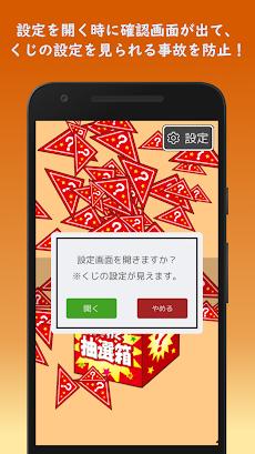 簡単設定!三角くじ くじ引きアプリのおすすめ画像5