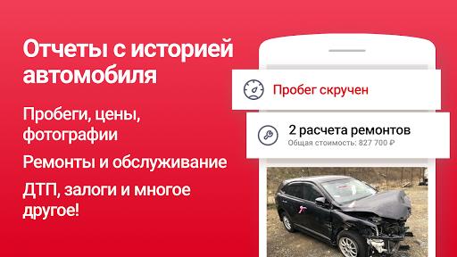 Дром – цены на машины  screenshots 2