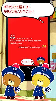 キャラクター電卓 - がんばれ!ルルロロの無料の計算機アプリのおすすめ画像4