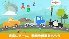 車の都市の世界: 小さな子供たちが遊んで、テレビを見て、学ぶのおすすめ画像1