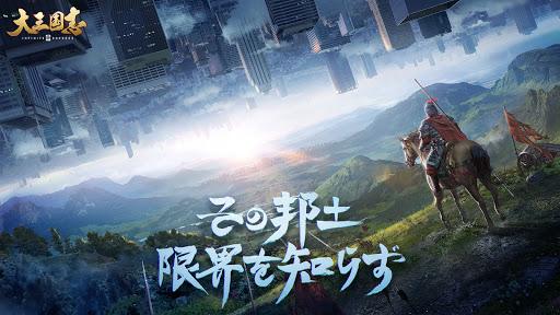 大三国志 2.1.5860 screenshots 1