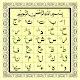 Кайдаи Багдади | Читать Арабский | Читать Коран APK