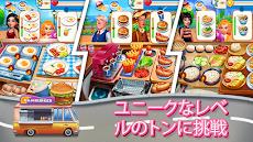 Cooking Travel - フードトラックファストレストランのおすすめ画像4