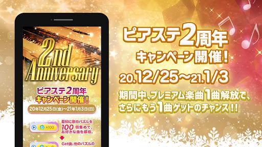 ピアノタイルステージ 「ピアノタイル」の日本版。大人気無料リズムゲーム「ピアステ」は音ゲーの決定版 1.8.9 screenshots 1