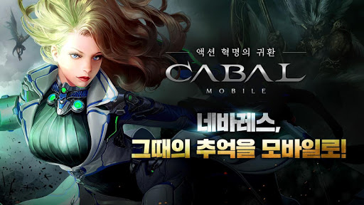 uce74ubc1c ubaa8ubc14uc77c (CABAL Mobile) 1.1.60 screenshots 1