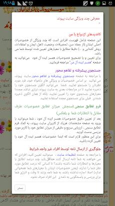 همسریابی رایگانپیوند.همسریابی ایرانی.ازدواج دائمのおすすめ画像4