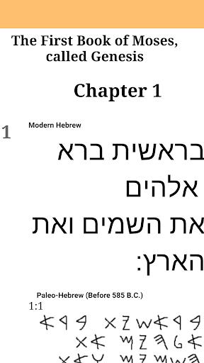 Hebrew Greek and English Bible modavailable screenshots 3
