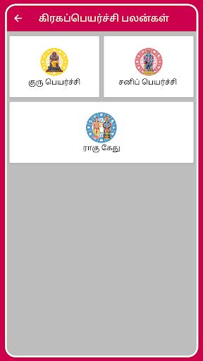 Tamil Calendar 2021 Tamil Calendar Panchangam 2021 6.4 Screenshots 7