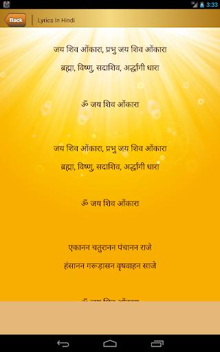 Jai Shiv Omkara apktram screenshots 15
