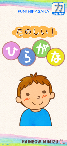 Fun! Hiragana modiapk screenshots 1