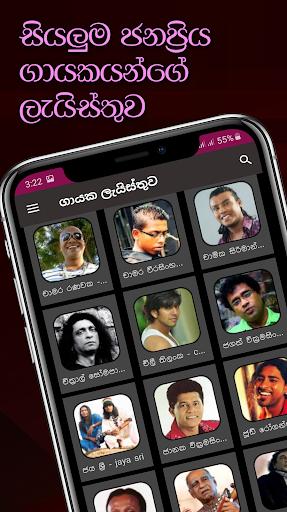 Sindu Potha - Sinhala Sri Lankan Songs Lyrics book 61.0 Screenshots 4