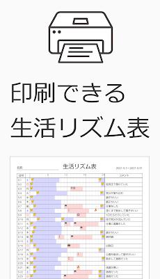 ライフリズム 印刷できる生活リズム記録アプリのおすすめ画像1