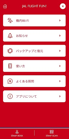 JAL FLIGHT FUN!のおすすめ画像4