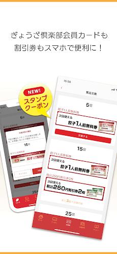 餃子の王将公式アプリのおすすめ画像4