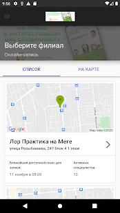 Download Медицинский центр ЛОР Практика For PC Windows and Mac apk screenshot 2