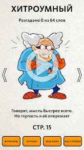 Сканворд.ру журнал: сканворды 4