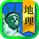 地理一問一答 (高校地理・センター地理) - Androidアプリ