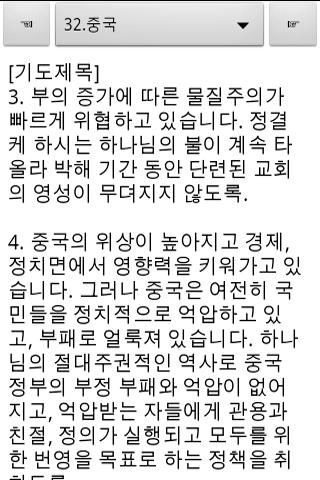 세계기도 For PC Windows (7, 8, 10, 10X) & Mac Computer Image Number- 6