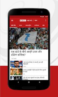 BBC News Hindi - Latest and Breaking News App 5.15.0 Screenshots 1