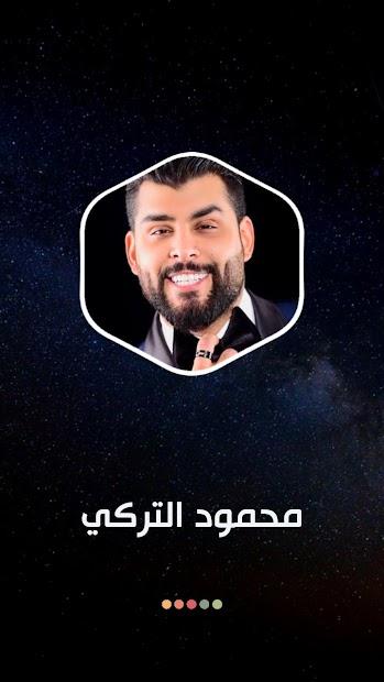 محمود التركي 2021 بدون نت | جديد screenshot 6