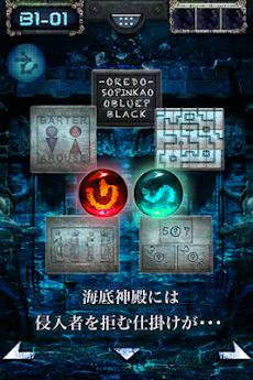 脱出ゲーム 海底神殿からの脱出のおすすめ画像3