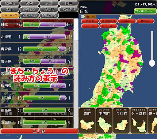 u3010u4ee4u548cu3011u307eu3077u3059u305fuff01u5e02u753au6751u30d1u30bau30ebuff0bu4e16u754cu5730u56f3uff0bu90fdu9053u5e9cu770c 4.1.0 screenshots 5