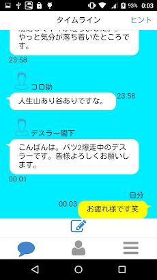 バツイチトーク〜第2の人生の謳歌〜のおすすめ画像1