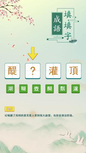 成語填填字: 免費成語接龍小遊戲,學習國語的好助手 4.301 pic 2