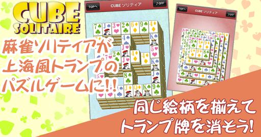 Mahjong Solitaire 2.8.45 screenshots 12