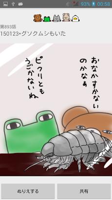 日刊くまぬりえのおすすめ画像3