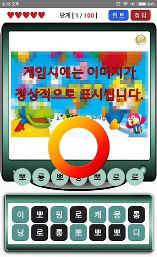 uc5b4ub9b0uc774 uc560ub2c8ud034uc988  screenshots 3