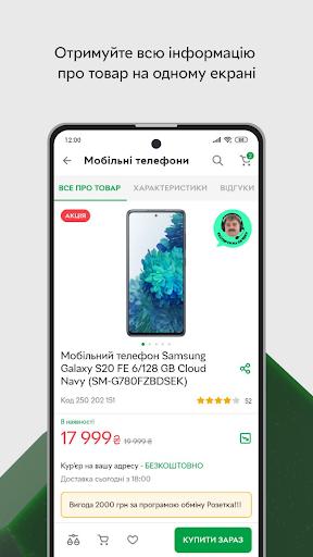 ROZETKA u2014 Online marketplace in Ukraine android2mod screenshots 6