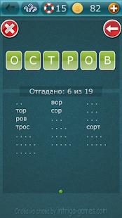 u0421u043bu043eu0432u0430 u0438u0437 u0441u043bu043eu0432u0430 1 screenshots 10