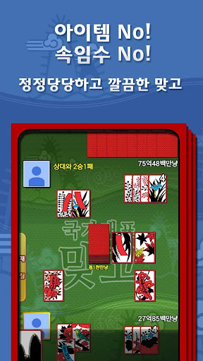 ubb34ub8cc ud55cud310 uace0uc2a4ud1b1 (ubb34ub8cc ub9deuace0) screenshots 10