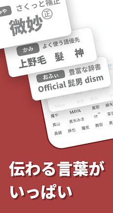 Simeji - 日本語文字入力(簡単フリック)&フォント・きせかえ・顔文字キーボードのおすすめ画像5