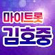 김호중 노래듣기 - 마이트롯 - 방송영상&트로트 모음, 투표, 응원글, 기부 APK