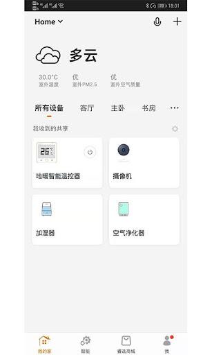 Hi-Link 1.0.6 Screenshots 2