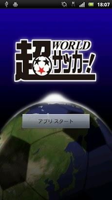 超WORLDサッカー! FULLのおすすめ画像1