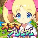 カジュアル育成ゲーム「スキマブリーダー」